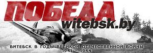 Победа Витебск. Витебск в годы Великой Отечественной войны 1941-1944г.г.